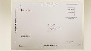 グーグルマイビジネス手紙