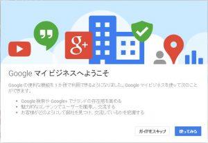 グーグルマイビジネス初期画面